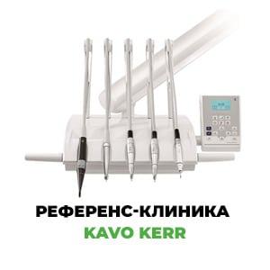 Референс-клиника Kavo Kerr